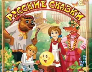 Сказки русские