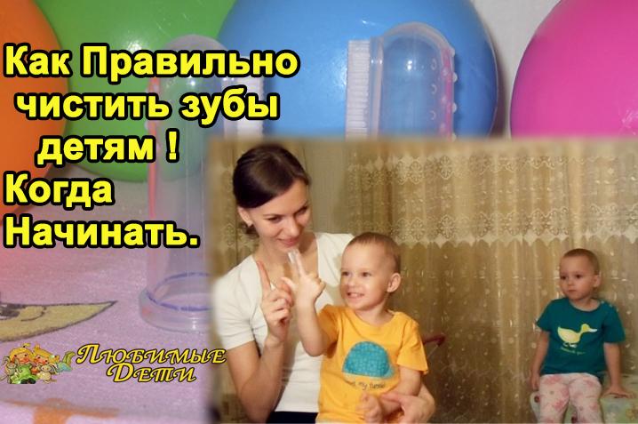 когда начинать чистить зубы. как правильно чистить зубы детям