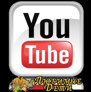 Любимые Дети на youtube