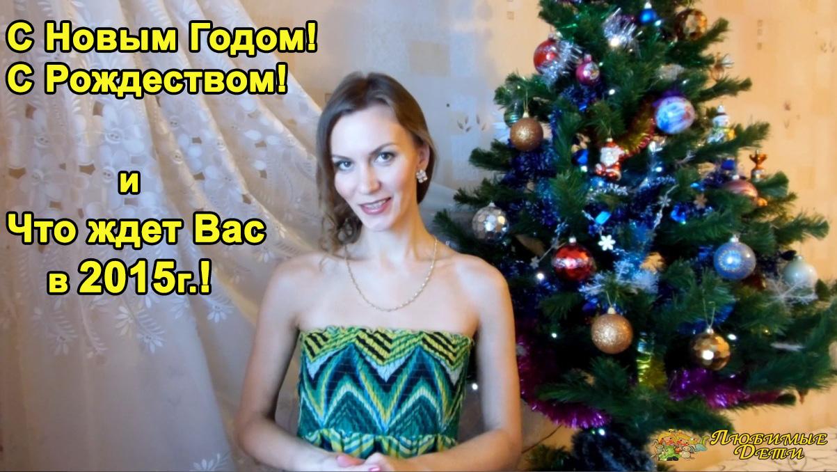С Новым Годом 2015! Наталья Мэй. Что вас ждет в 2015 году