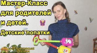 Мастер-класс для мам. мастер-класс для родителей. детская лопатка для снега