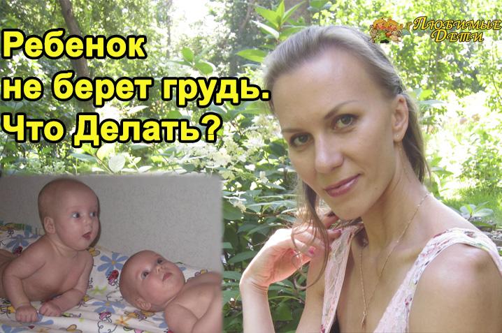 ребенок не берет грудь. что делать?