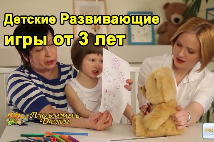 Детские Развивающие игры от 3 лет