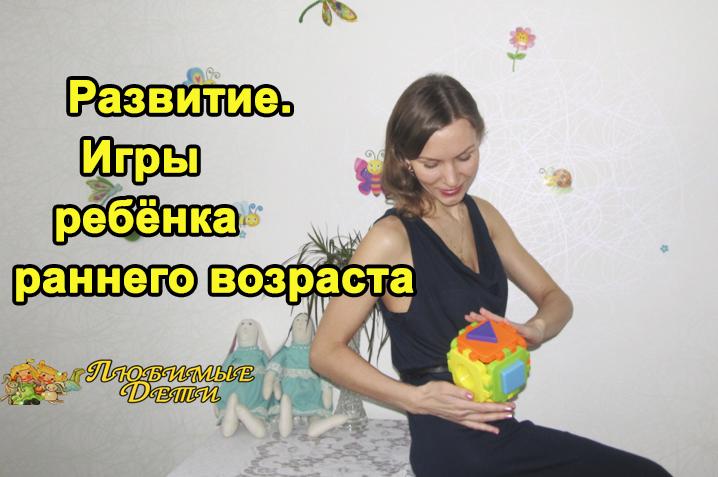 Развитие Игры ребенка раннего возраста