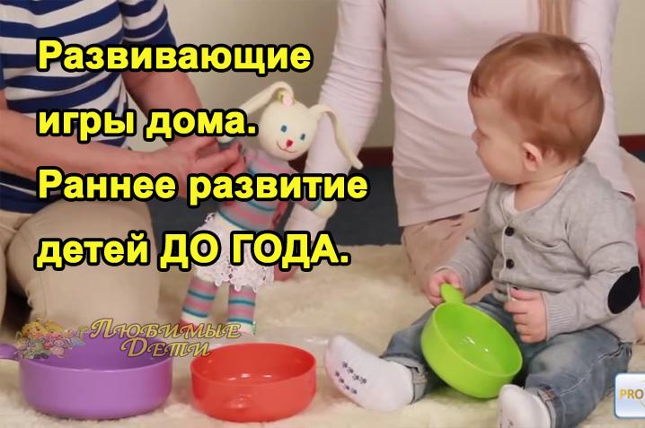 Развивающие игры дома. Раннее развитие детей до года