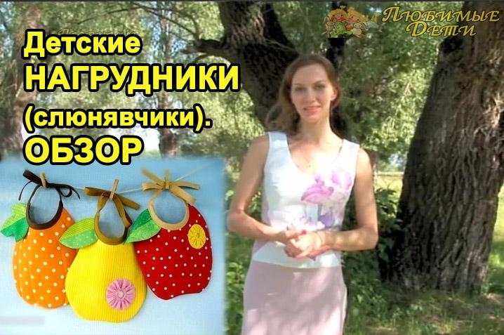 детские нагрудники (детские слюнявчики).ОБЗОР