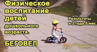 Физическое воспитание детей дошкольного возраста, Беговел