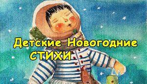 Детские новогодние стихи для детей