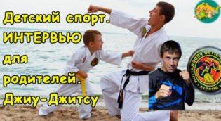 Боевые искусства для детей Новосибирск. Видео-интервью