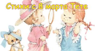 стихи поздравления с 8 марта Тёте