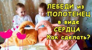 лебеди из полотенца сердце из полотенца подарки на день святого валентина