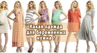 нужна ли одежда для беременных